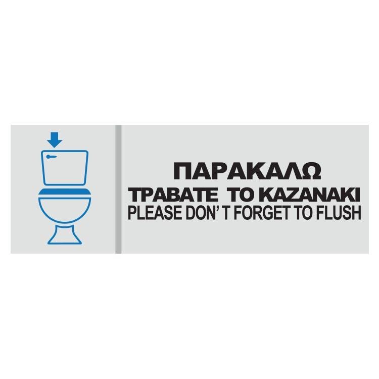 ΠΑΡΑΚΑΛΩ ΤΡΑΒΑΤΕ ΤΟ ΚΑΖΑΝΑΚΙ