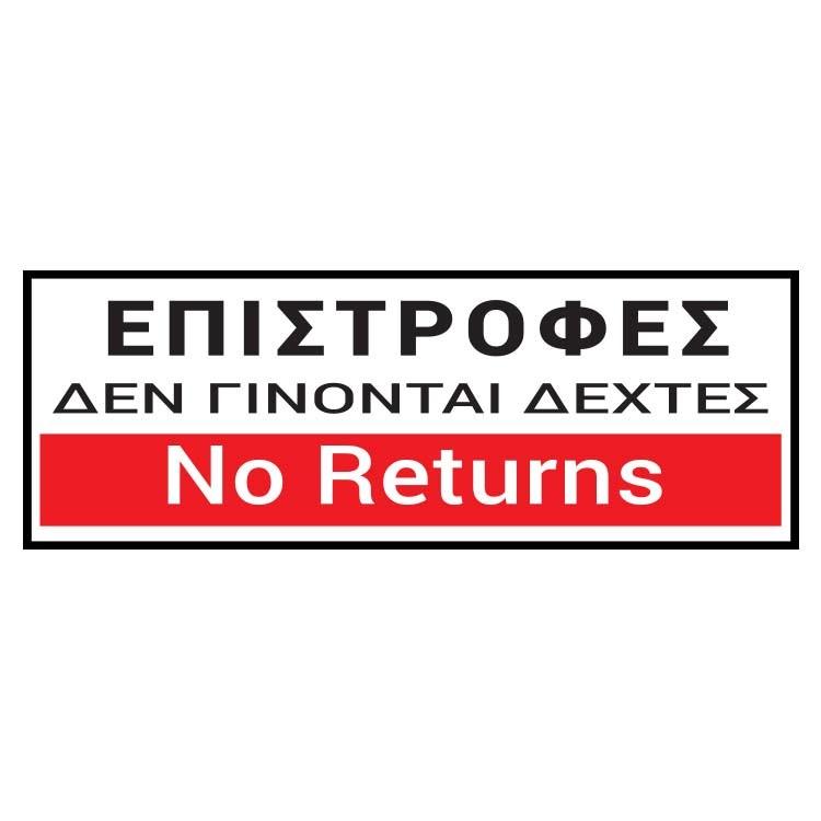 ΕΠΙΣΤΡΟΦΕΣ ΔΕΝ ΓΙΝΟΝΤΑΙ ΔΕΧΤΕΣ