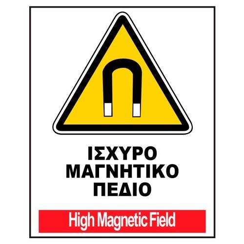 ΙΣΧΥΡΟ ΜΑΓΝΗΤΙΚΟ ΠΕΔΙΟ