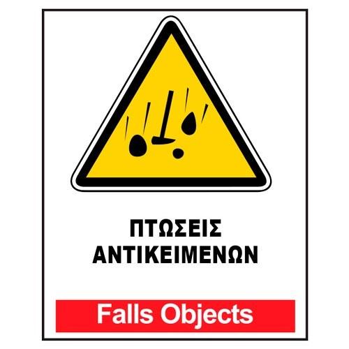 ΠΤΩΣΕΙΣ ΑΝΤΙΚΕΙΜΕΝΩΝ