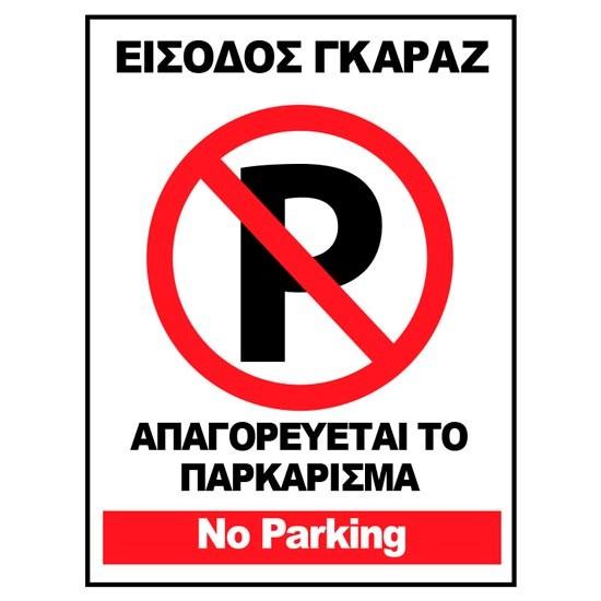 ΕΙΣΟΔΟΣ ΓΚΑΡΑΖ