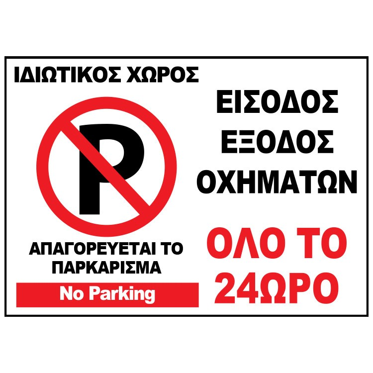 ΕΙΣΟΔΟΣ - ΕΞΟΔΟΣ ΟΧΗΜΑΤΩΝ ΟΛΟ ΤΟ 24ΩΡΟ