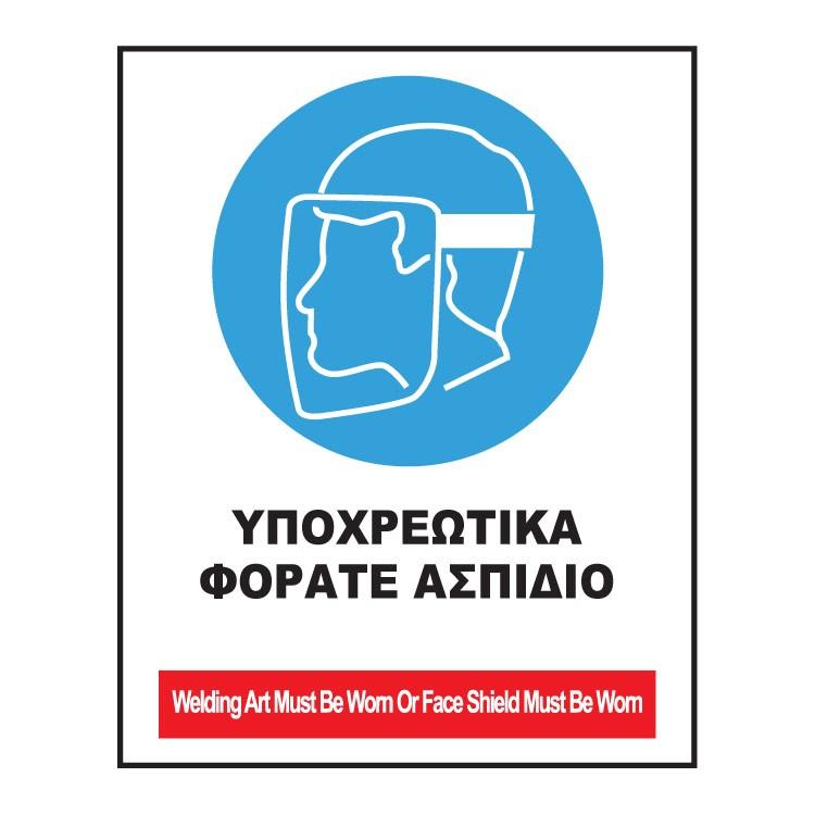 ΥΠΟΧΡΕΩΤΙΚΑ ΦΟΡΑΤΕ ΑΣΠΙΔΙΟ