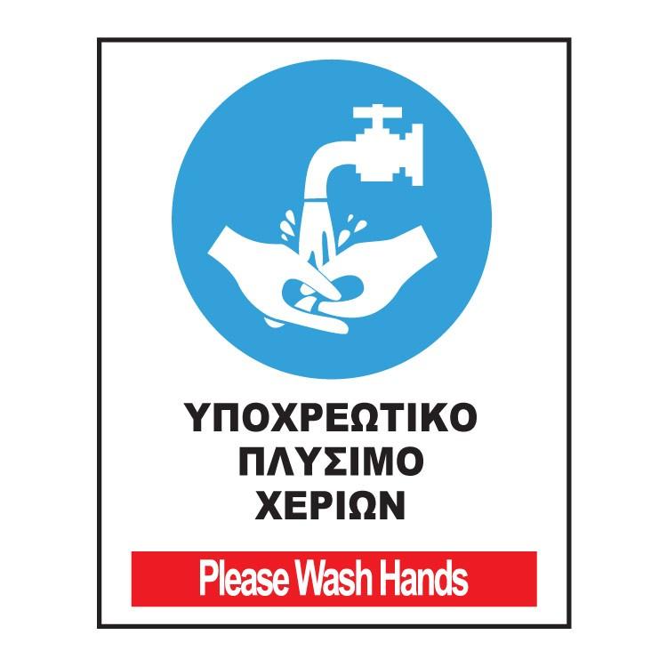 ΥΠΟΧΡΕΩΤΙΚΟ ΠΛΥΣΙΜΟ ΧΕΡΙΩΝ