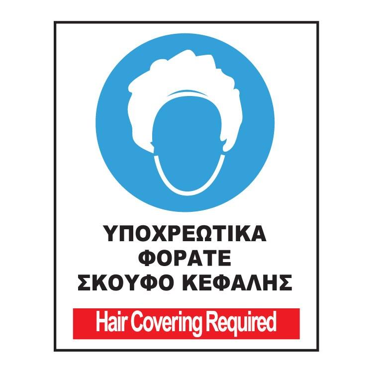 ΥΠΟΧΡΕΩΤΙΚΑ ΦΟΡΑΤΕ ΣΚΟΥΦΟ ΚΕΦΑΛΗΣ