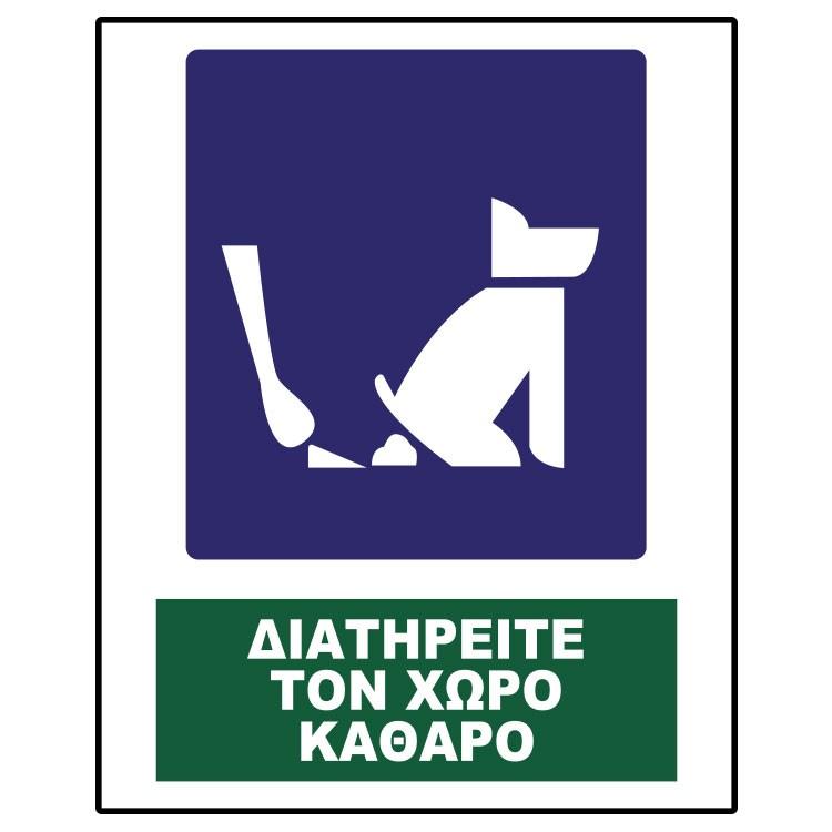 ΔΙΑΤΗΡΕΙΤΕ ΤΟ ΧΩΡΟ ΚΑΘΑΡΟ