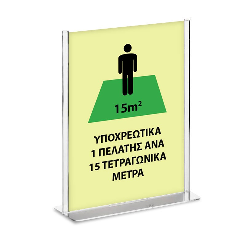 Stand Κάθετο - ΥΠΟΧΡΕΩΤΙΚΑ 1 ΠΕΛΑΤΗΣ ΑΝΑ 15Τ.Μ