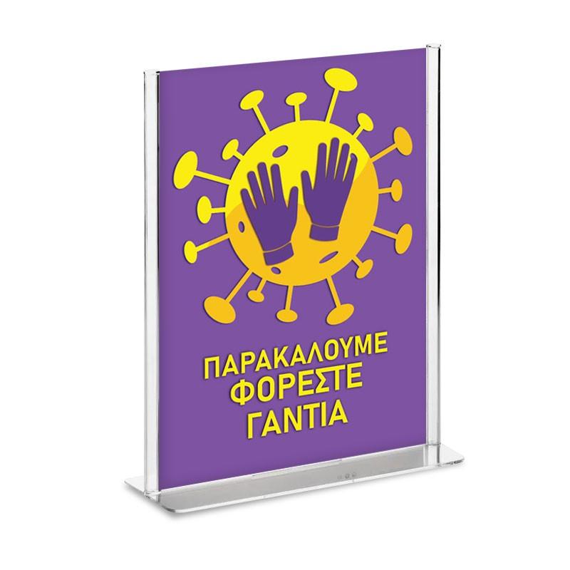 Stand Κάθετο - ΠΑΡΑΚΑΛΟΥΜΕ ΦΟΡΕΣΤΕ ΓΑΝΤΙΑ