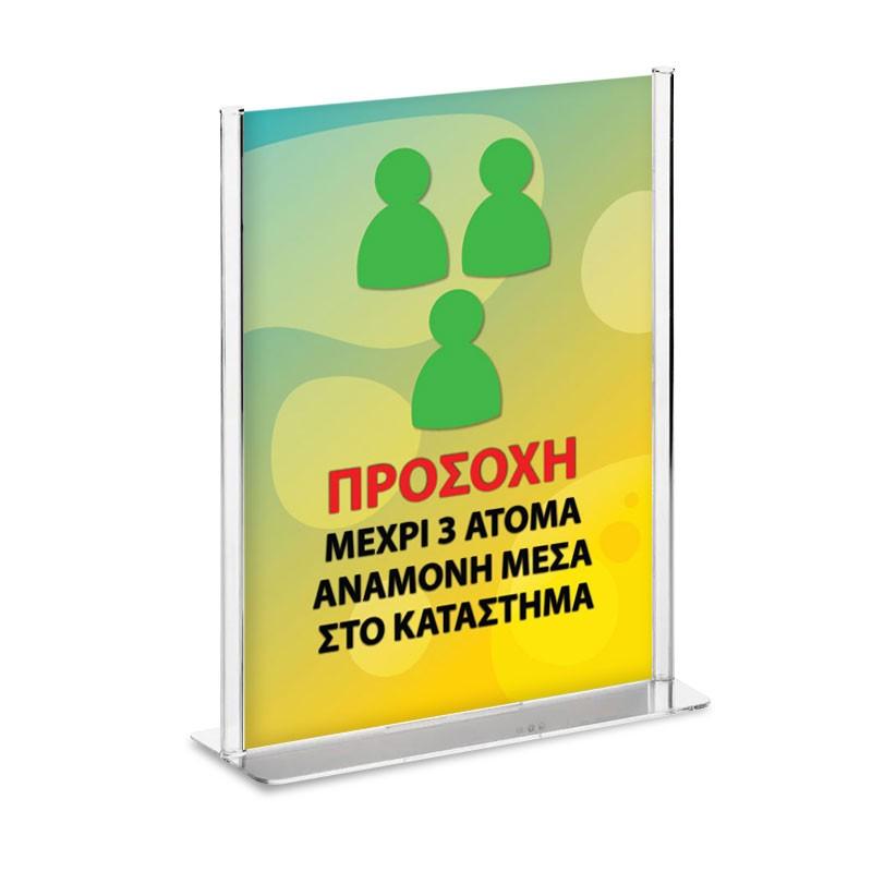 Stand Κάθετο - ΜΕΧΡΙ 3 ΑΤΟΜΑ ΑΝΑΜΟΝΗ
