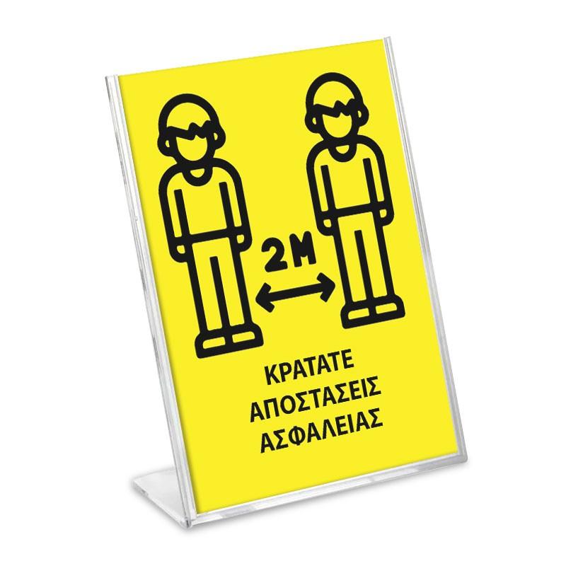 Stand covid - ΚΡΑΤΑΤΕ ΑΠΟΣΤΑΣΕΙΣ ΑΣΦΑΛΕΙΑΣ