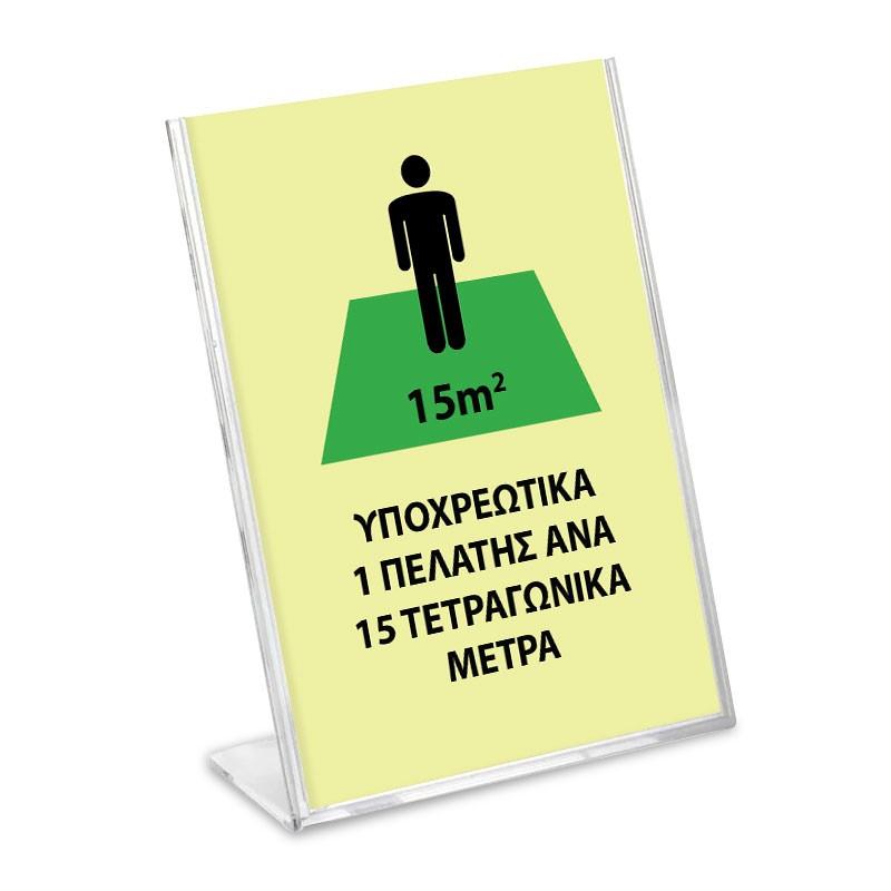 Stand covid - ΥΠΟΧΡΕΩΤΙΚΑ 1 ΠΕΛΑΤΗΣ ΑΝΑ 15Τ.Μ