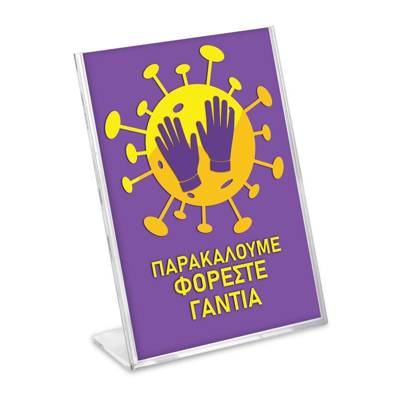 Stand covid - ΠΑΡΑΚΑΛΟΥΜΕ ΦΟΡΕΣΤΕ ΓΑΝΤΙΑ
