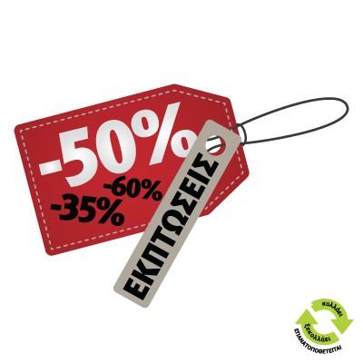 Εκπτώσεις -35% -60% καρτελάκια