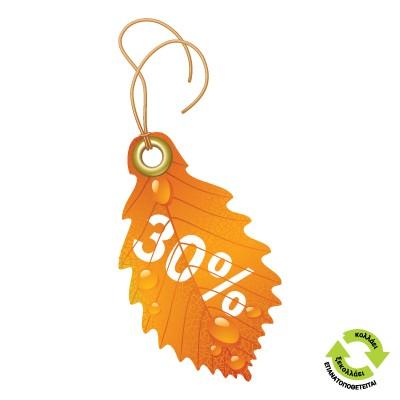 -30% Πορτοκαλί φτερό