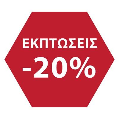 Εκπτώσεις -20%