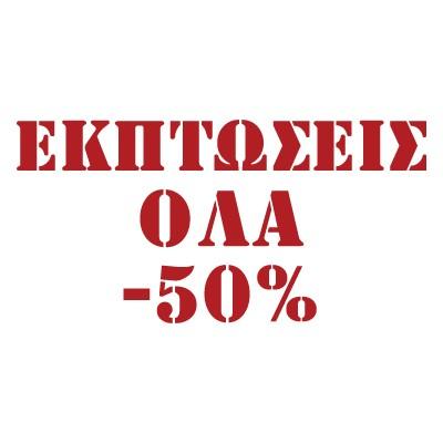 Εκπτώσεις όλα 50%