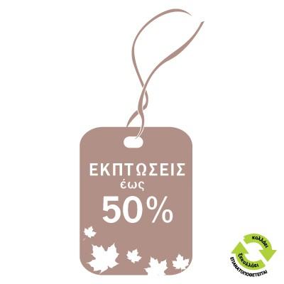 Εκπτώσεις έως 50% χρωματιστό καρτελάκι με φθινοπωρινά φύλλα