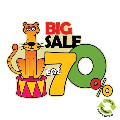 Big sales έως 70%