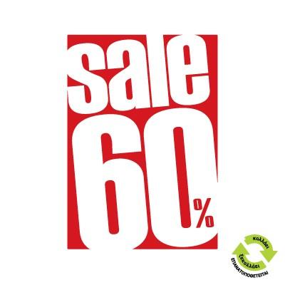 Sales 60% σε χρωματιστό πλαίσιο