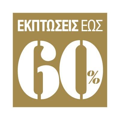 Εκπτώσεις εως 60%