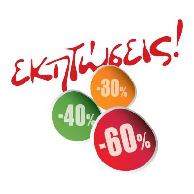 Εκπτώσεις -30% -40% -60% χρωματιστοί κύκλοι
