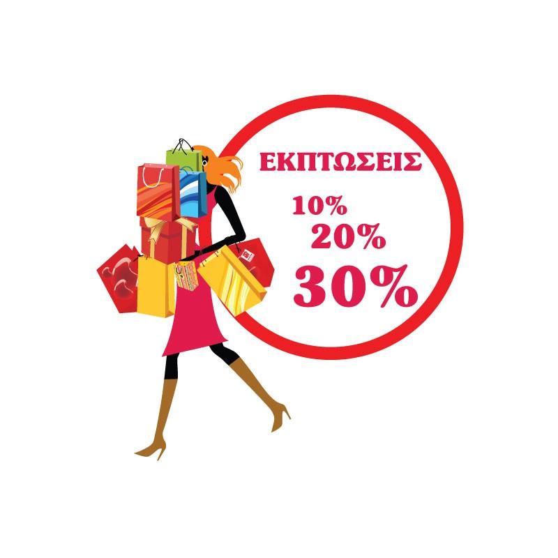 Γυναίκα με ψώνια 10%, 20%, 30%