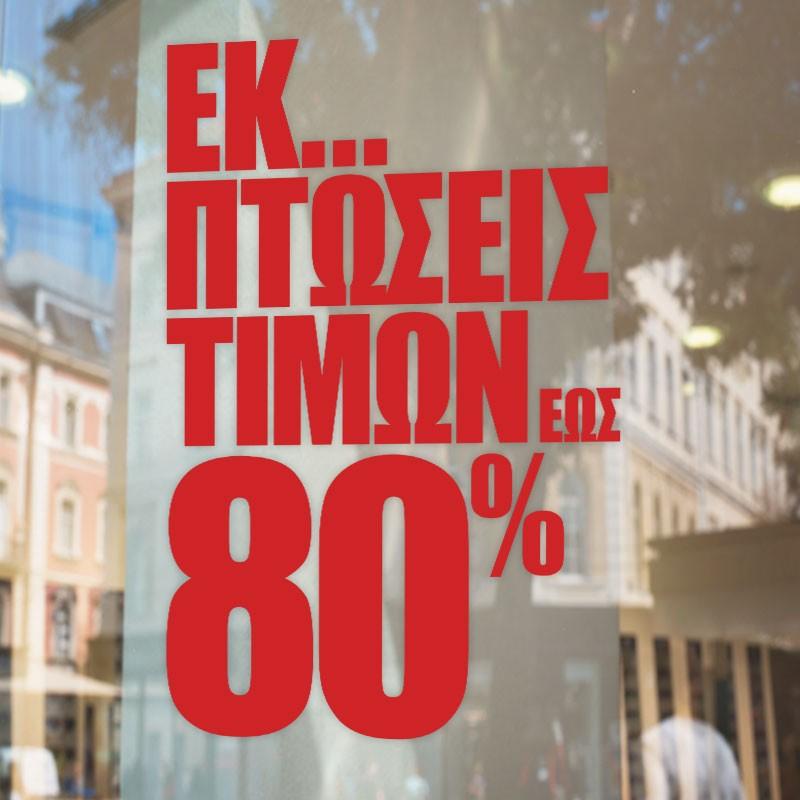 Εκπτώσεις τιμών έως 80%