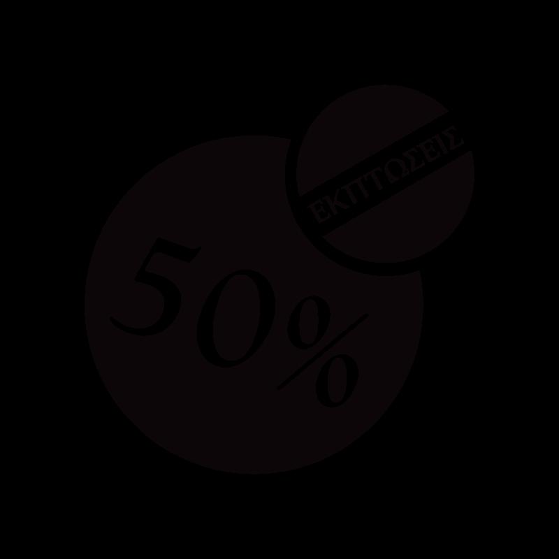 Εκπτώσεις 50%
