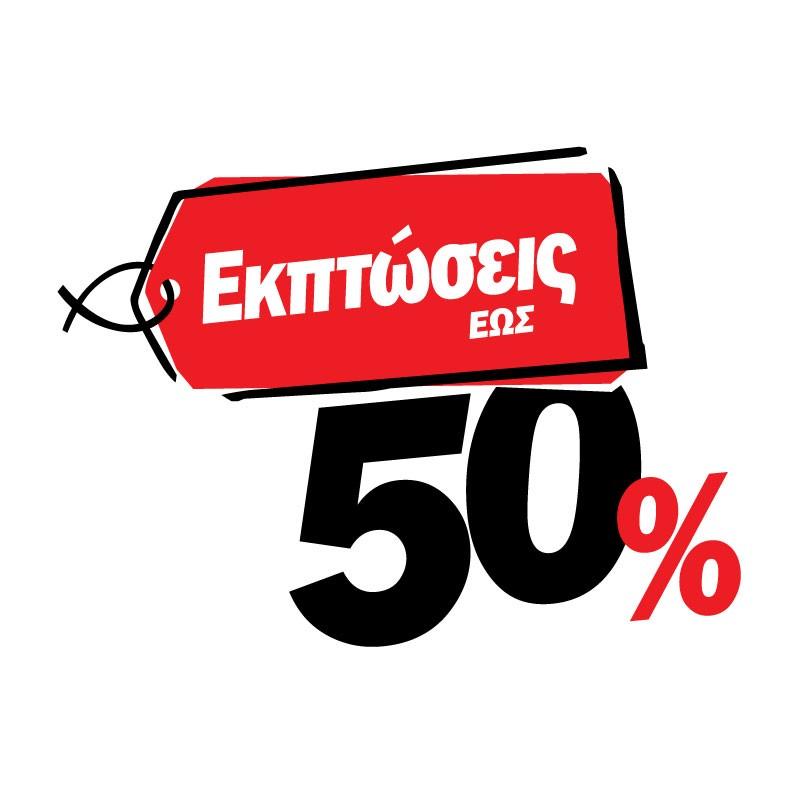 Εκπτώσεις έως 50% Κόκκινη ετικέτα