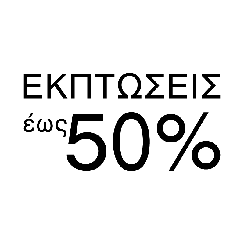 Εκπτώσεις έως 50% χρωματιστά γράμματα