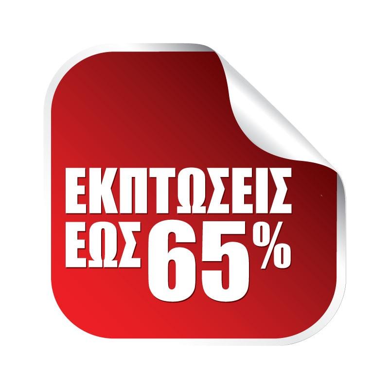 Εκπτώσεις εως 65%