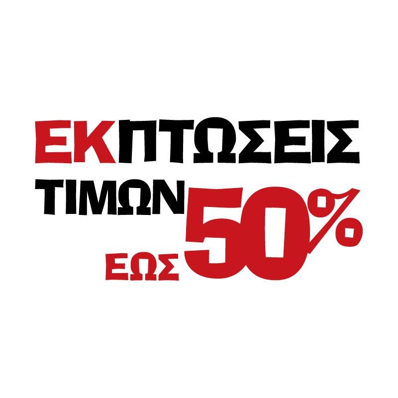 Εκπτώσεις τιμών έως 70% με κόκκινα μαύρα γράμματα