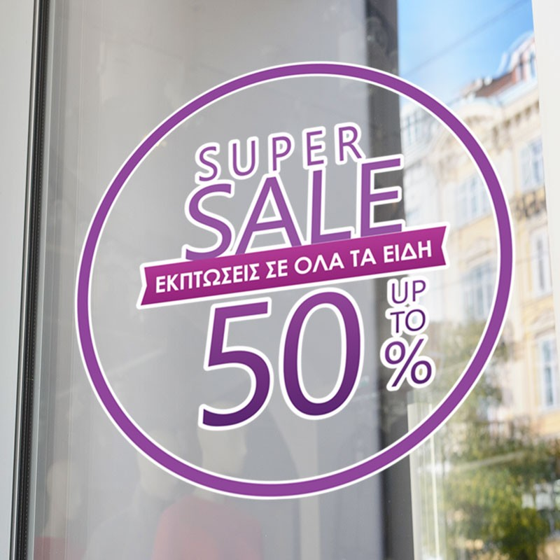 Super Sale Μωβ