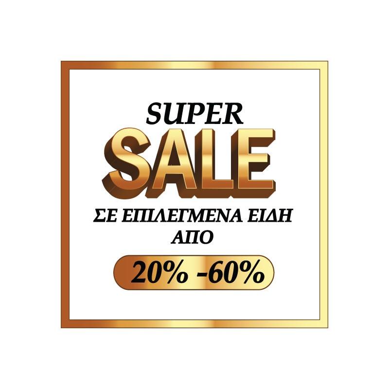 Super Sale Χρυσό