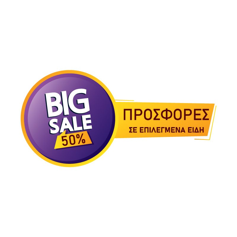 Big Sale Προσφορές