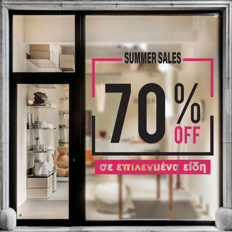 Summer Sales Σε Επιλεγμένα