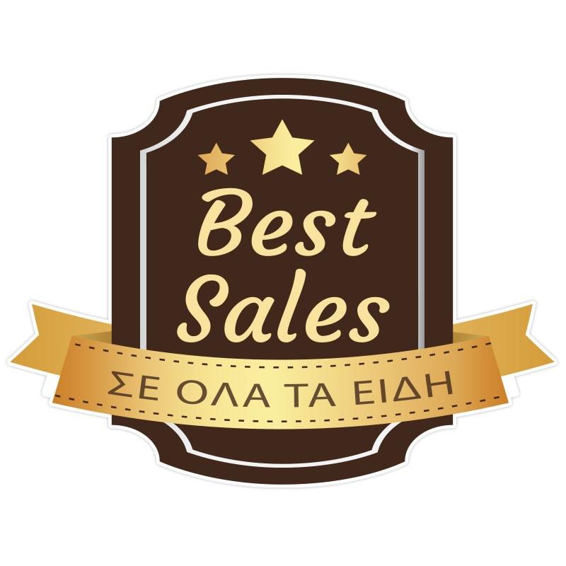 Best Sales Σε Όλα Τα Είδη