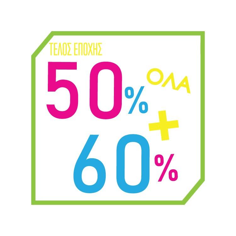 Τέλος εποχής όλα 50%