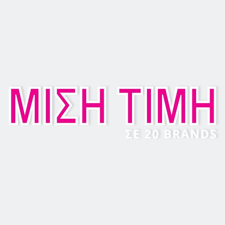 Μισή τιμή σε 20 brands