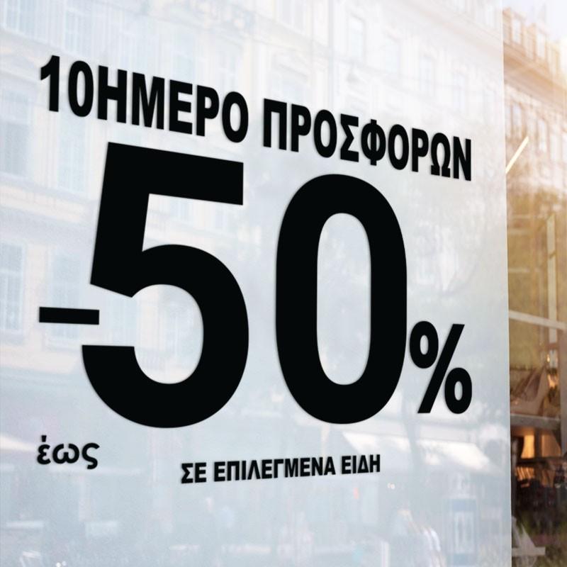10ήμερο προσφορών -50%