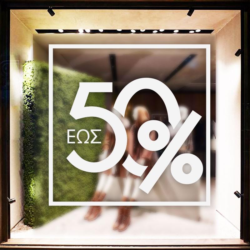 Έως 50% - 2
