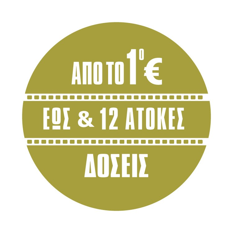Από 1€ έως και 12 άτοκες