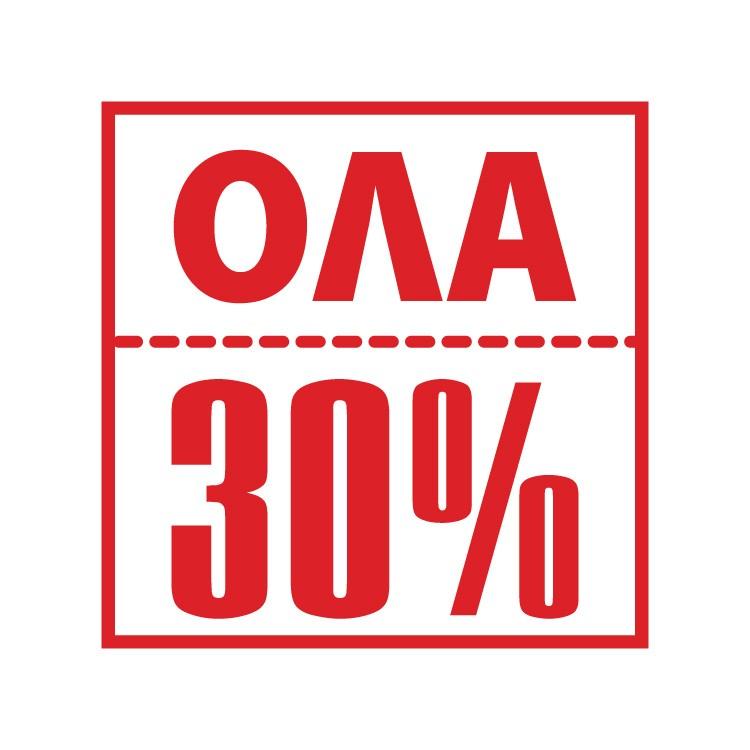 Όλα 30%