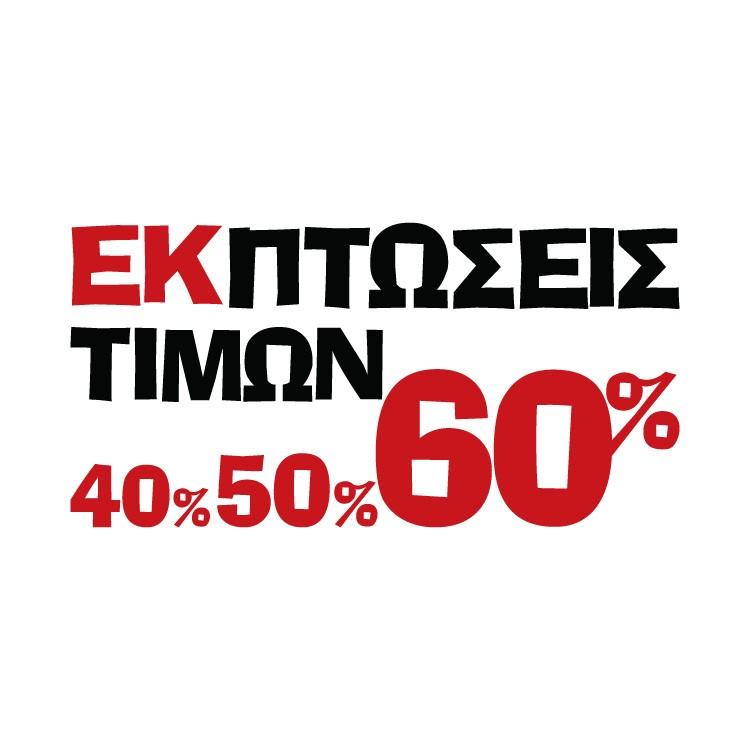 Εκπτώσεις τιμών 60%