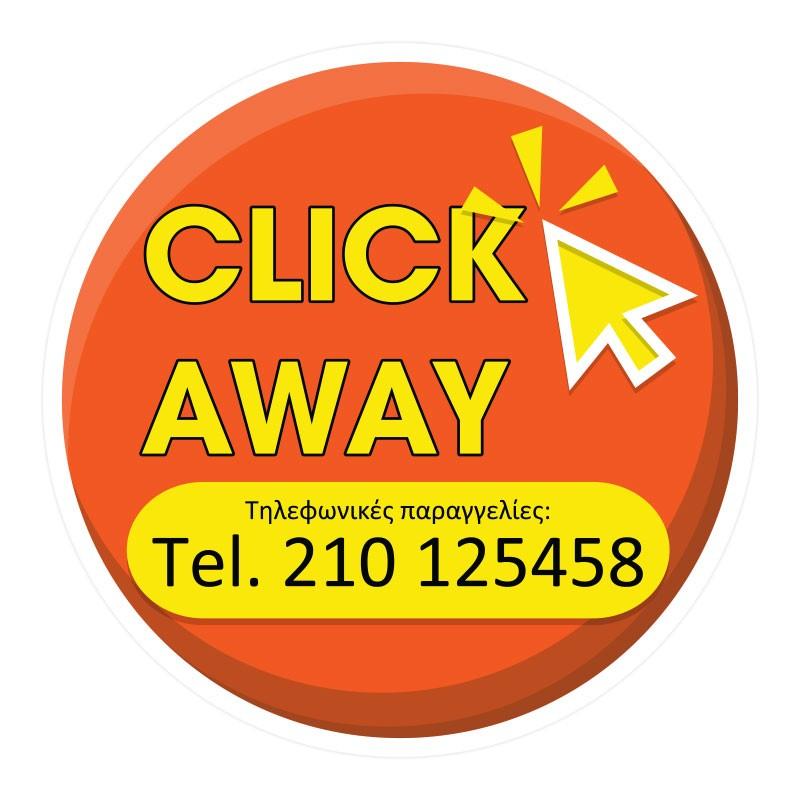 Click Away Αγορές