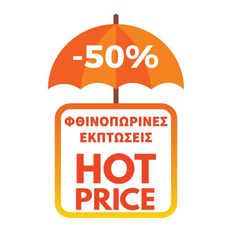 Φθινοπωρινές εκπτώσεις hot price