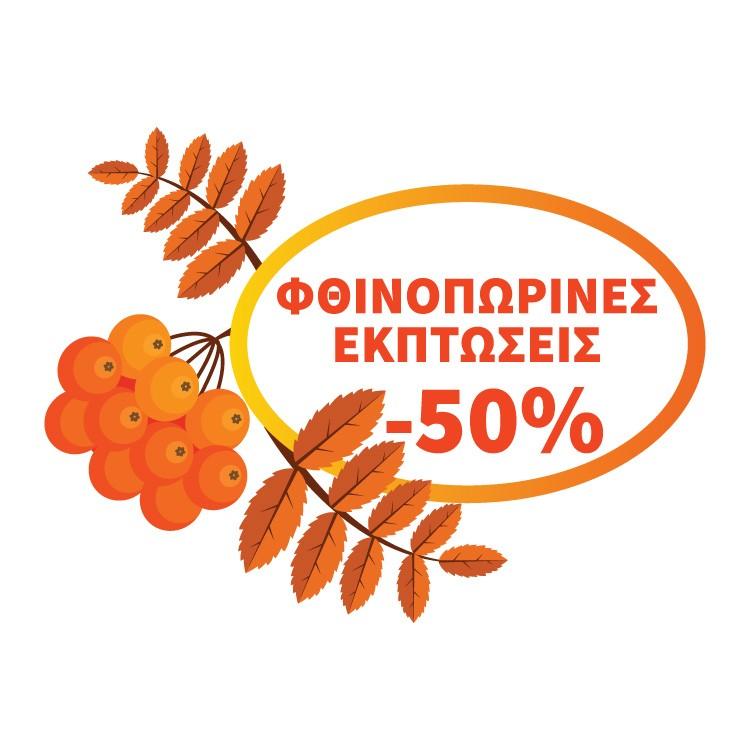 Φθινοπωρινές εκπτώσεις -50%