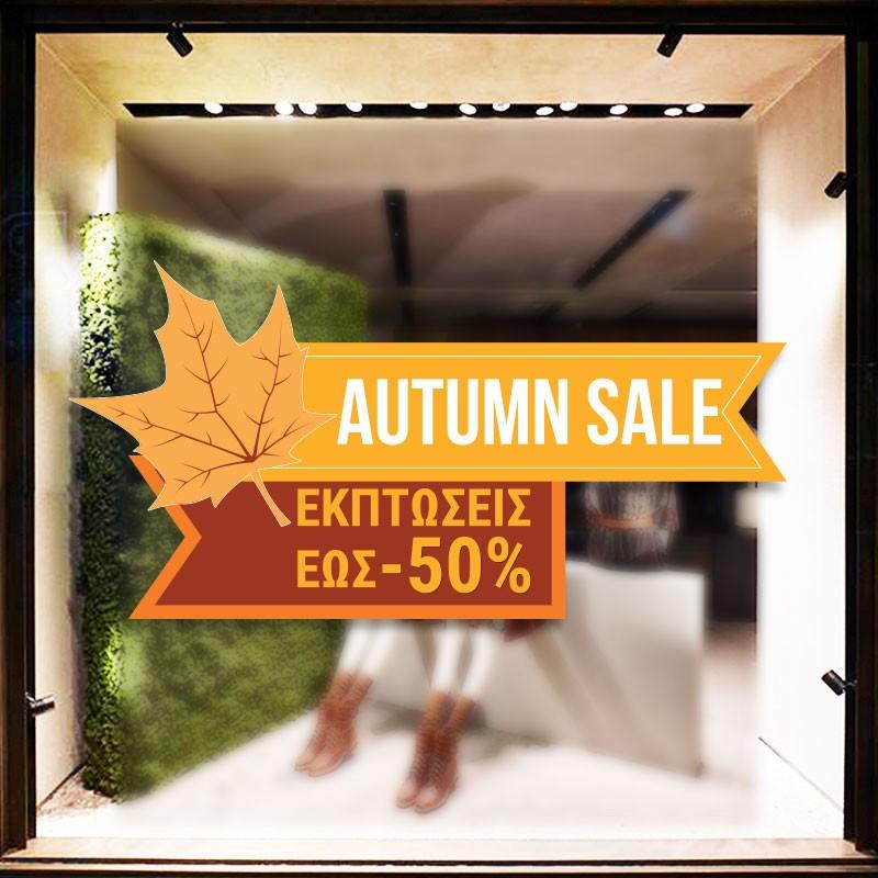 Autumn sale λωρίδες