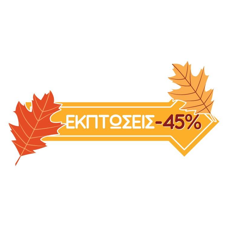Εκπτώσεις -45% φύλλα