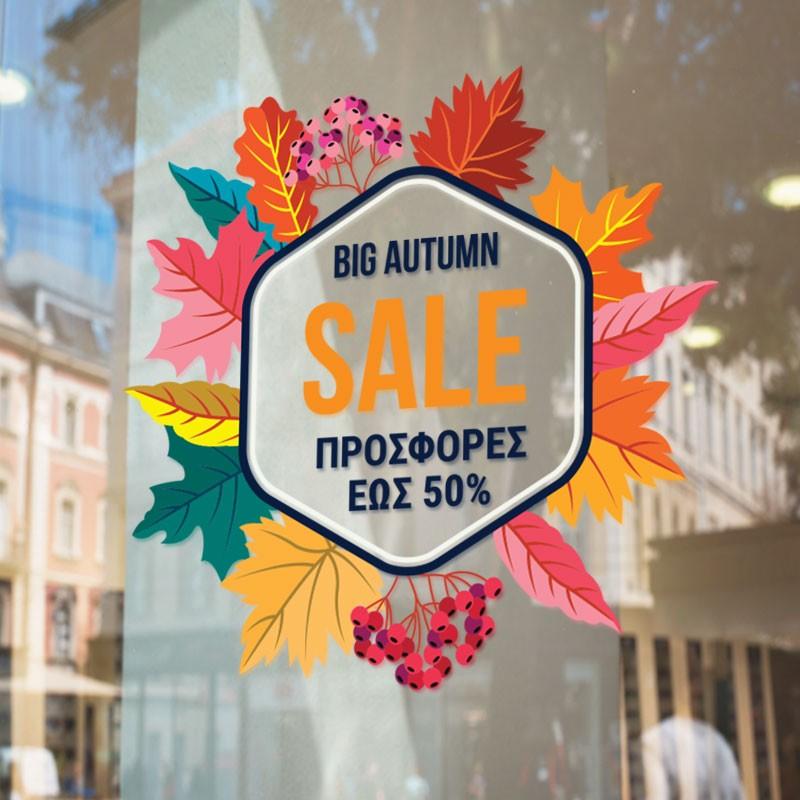 Big autumn sale πολύχρωμο